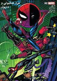 دانلود کمیک مرد عنکبوتی و ددپول - قسمت دوم