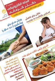 دانلود مجله الکترونیکی سلامت دکتر کرمانی - شماره 4