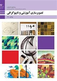 دانلود کتاب تصویرسازی آموزشی و تایپوگرافی