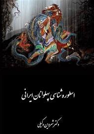 دانلود کتاب اسطوره شناسی پهلوانان ایرانی