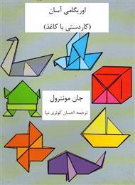 دانلود کتاب اوریگامی آسان (کاردستی با کاغذ)