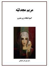 دانلود کتاب مریم مجدلیه