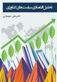 دانلود کتاب تحلیل اقتصادی سیاستهای کشاورزی