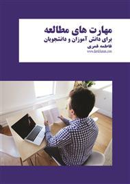دانلود کتاب مهارت های مطالعه برای دانش آموزان و دانشجویان