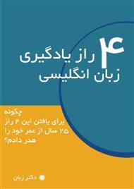 دانلود کتاب 4 راز یادگیری زبان انگلیسی