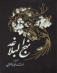 دانلود کتاب نسخه کامل نهج البلاغه ترجمه محمد دشتی