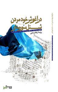 دانلود کتاب در آغوش خود مردن شنل سورمه ای (تحلیل داستانهایی از صادق هدایت)