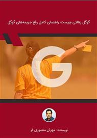 دانلود کتاب گوگل پنالتی چیست؛ راهنمای کامل رفع جریمههای گوگل