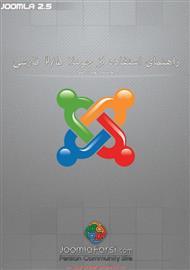 دانلود کتاب راهنمای استفاده از جوملا 2.5 فارسی