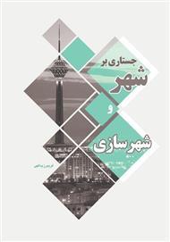 دانلود کتاب جستاری بر شهر و شهرسازی