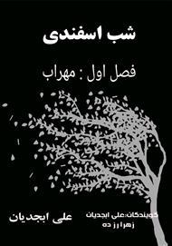 دانلود کتاب صوتی شب اسفندی - فصل اول
