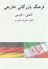 دانلود کتاب فرهنگ بازرگانی خارجی آلمانی - فارسی