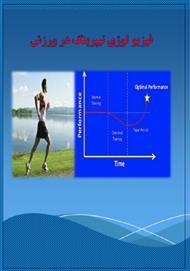 دانلود کتاب فیزیولوژی تیپرینگ در ورزش