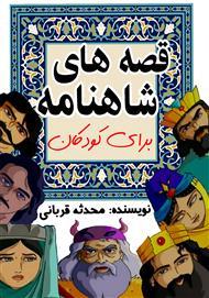 دانلود کتاب قصههای شاهنامه برای کودکان