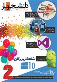 دانلود ماهنامه تخصصی کامپیوتر و فناوری اطلاعات دانشجویار - شماره 1