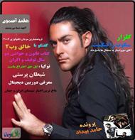 دانلود مجله هفت آسمون - شماره یازدهم