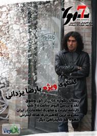دانلود مجله هفت آسمون - شماره 22