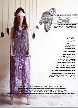 دانلود ماهنامه ادبیات داستانی چوک - شماره 31