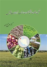 دانلود کتاب تحلیل اقتصادی بخش کشاورزی استان آذربایجان شرقی