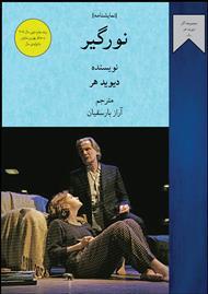 دانلود کتاب نمایشنامه نورگیر