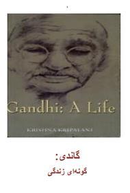 دانلود کتاب گاندی: گونه ای زندگی