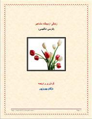 دانلود کتاب زندگی ازدیدگاه مشاهیر (فارسی-انگلیسی)