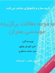 دانلود کتاب مجموعه مقالات برگزیده مهندسی عمران