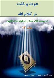 دانلود کتاب عزت و ذلت در کلام الله