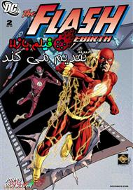 دانلود کمیک Flash-Rebirth - قسمت دوم