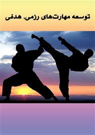 دانلود کتاب توسعه مهارتهای رزمی، هدفی (جلد دوم)