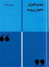 دانلود کتاب مجمع الجزایر شاعران پرومته