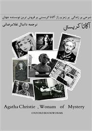 دانلود کتاب آگاتا کریستی - بانوی رازها