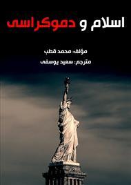 کتاب دانلود کتاب اسلام و دموکراسی