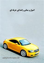 دانلود کتاب اصول و مبانی رانندگی حرفه ای