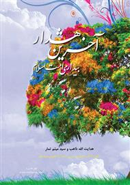دانلود کتاب آخرین هشدار بیداری امت اسلام