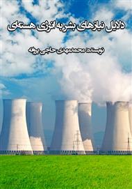 دانلود کتاب دلایل نیازهای بشر به انرژی هستهای