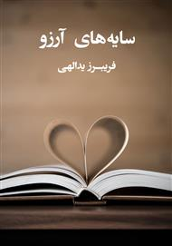 دانلود کتاب سایههای آرزو