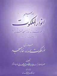 دانلود کتاب انوار الملکوت - جلد اول