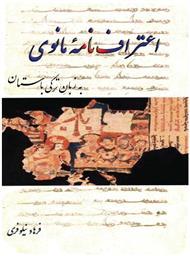دانلود کتاب اعتراف نامه مانوی به زبان ترکی باستان