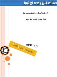 دانلود کتاب بهینه سازی موتور های جستجو