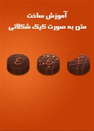 دانلود کتاب آموزش فتوشاپ: ساخت متن به صورت کیک شکلاتی