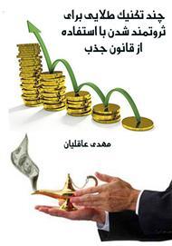 دانلود کتاب 5 تکنیک طلایی برای ثروتمند شدن با استفاده از قانون جذب
