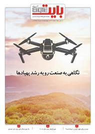 دانلود ضمیمه بایت روزنامه خراسان - شماره 472