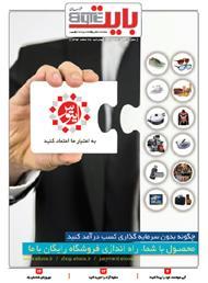 دانلود ضمیمه بایت روزنامه خراسان - شماره 359