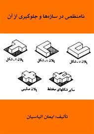 دانلود کتاب نامنظمی در سازهها و جلوگیری از آن