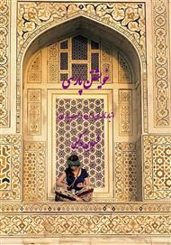 دانلود کتاب خویشتن پارسی