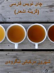 دانلود کتاب چای نویس فارسی