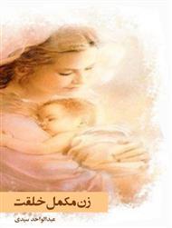 دانلود کتاب زن مکمل خلقت - جلد 1