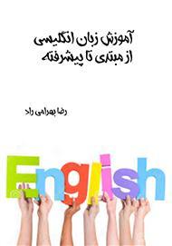 دانلود کتاب آموزش زبان انگلیسی از مبتدی تا پیشرفته