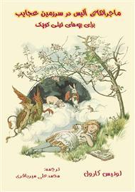 دانلود کتاب ماجراهای آلیس در سرزمین عجایب برای بچههای خیلی کوچک